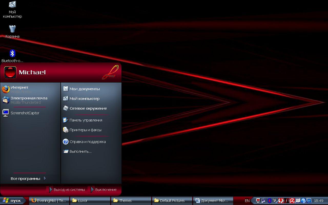 Темы для windows xp luxor выполнена в темных